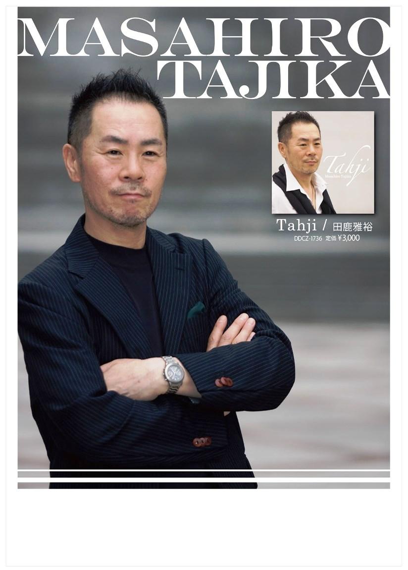 tajika_masahiro_poster